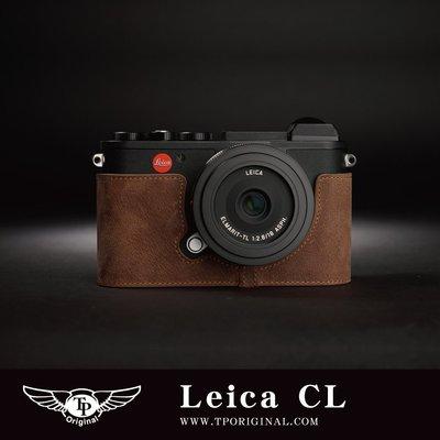 【台灣TP】 Leica CL 開底相機套 真皮底座  牛皮 快拆電池 相機包 相機皮套