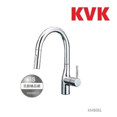 【BS】日本 KVK KM6061EC廚房伸縮龍頭 節能  抽拉龍頭 花灑龍頭