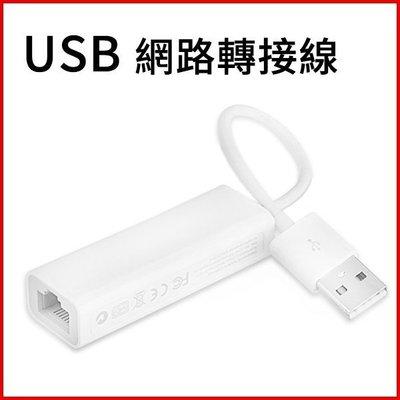 USB  網路轉換線 乙太網路轉接器  有現貨【艾斯奎爾】