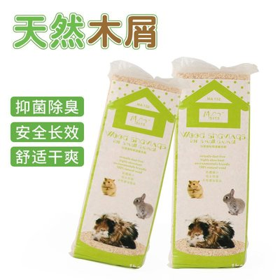 倉鼠木屑 寵物用品 豚鼠荷蘭豬金絲熊龍貓除臭墊料鋸末天然墊材 500g