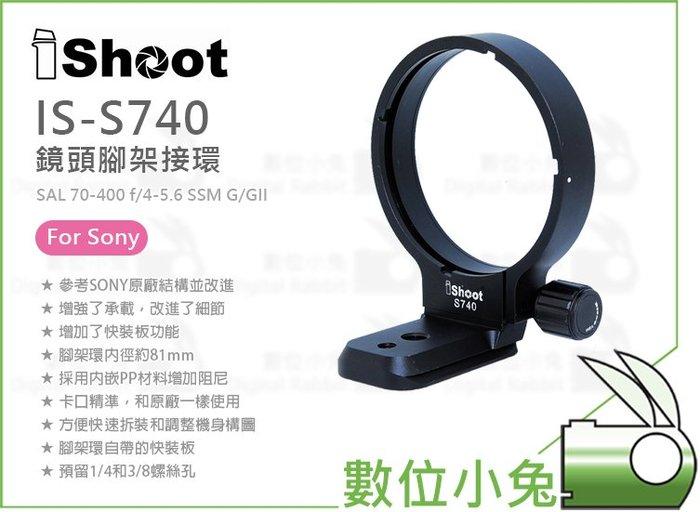 數位小兔【IShoot IS-S740 鏡頭腳架環】SONY 70-400mm f/4-5.6 SSM G GII