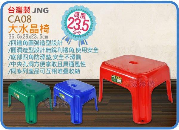=海神坊=台灣製 CA08 大水晶椅 方形椅凳 釣魚椅 兒童椅 防滑墊 高23.5cm 50入3650元免運