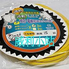 【威利小站】台灣製 電精靈 ASP-736 動力延長線 過載過熱保護 附燈 3蕊2.0m 90呎-安檢合格