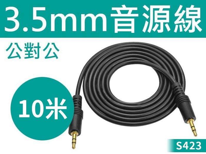 【傻瓜批發】(S423)3.5mm音源線 公對公 10米 立體聲 音源線 喇叭線 耳機線 10M 高品質 高保真