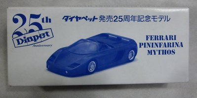 Dinpet 25週年紀念版 1/43 Ferrari Pininfarina mythos 合金車 法拉利 日本製