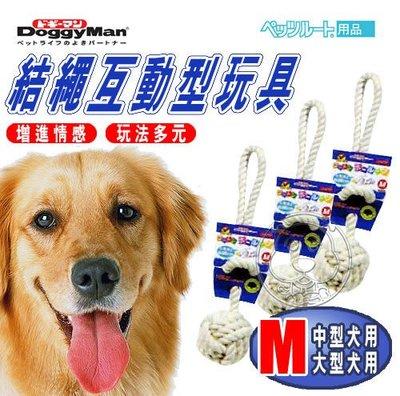 【🐱🐶培菓寵物48H出貨🐰🐹】Doggy Man》犬用天然棉質長結繩潔牙遊戲球-M號 特價229元