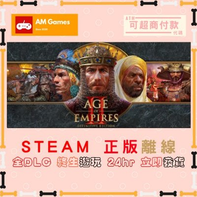 Am賣賣~【離線版】Steam Age of Empires II 世紀帝國2 帝王世紀 正版 全DLC終生遊玩