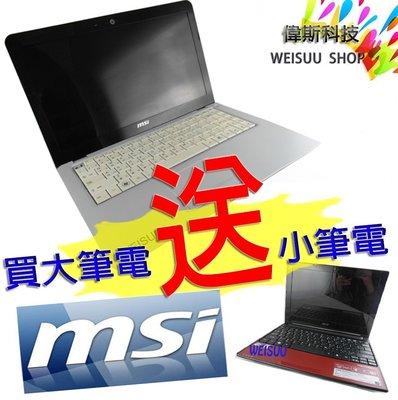 ☆偉斯科技☆白MSI X340 買大筆...