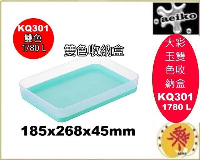 KQ-301大彩玉雙色收納盒/抽屜分類盒/文具分類盒/雙色收納盒/直購價/KQ301/ aeiko /樂天生活倉庫