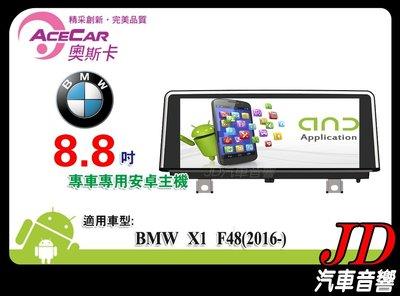 【JD 新北 桃園】ACECAR BMW X1 E84 2016年~ 8.8吋 安卓機。DVD/導航/數位/藍芽/USB