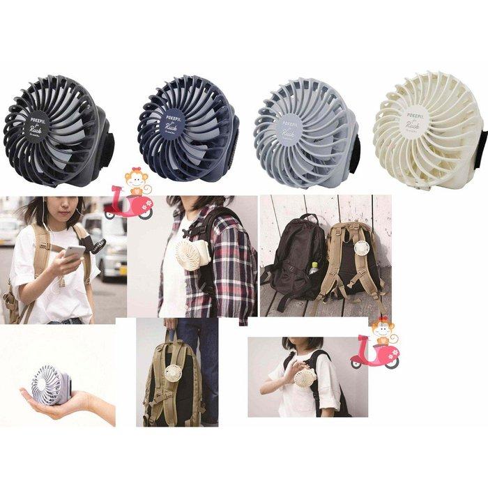 {阿猴達可達}日本空運 POKEPII 背包專用迷你電風扇  風扇 可充電 USB  3段風量 風扇 電扇 180度旋轉