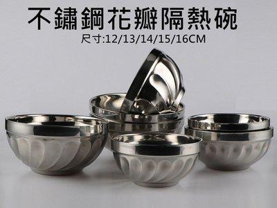 廚房大師-(買9送1)不鏽鋼花瓣碗(14CM) 隔熱碗 不鏽鋼碗 白鐵碗 泡麵碗 兒童碗 保健碗 吃飯碗 拉麵碗 彰化縣