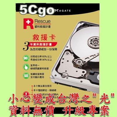 5Cgo【權宇】SEAGATE SRS 硬碟資料救援卡-誤刪、泡水、火燒、摔撞 救援成功率90%以上 3Y  3年 含稅