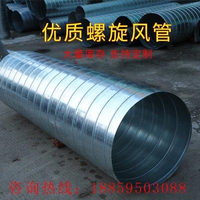 (滿699-66)鍍鋅螺旋風管圓形白鐵皮排風管除塵通風換氣管不鏽鋼通風管道排煙