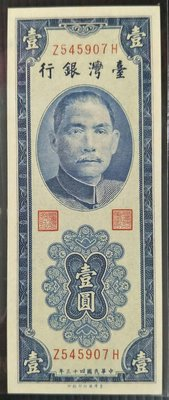 【5A】43年藍色壹圓 ZH字軌(平3灣水版)無折98新