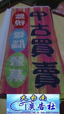 大台南 CT 創意設計廣告社-制式布旗