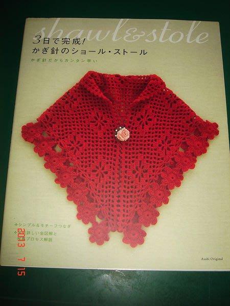 日本編織雜誌~ 女性服飾毛線編織品 原價401元 9成新 半彩【CS超聖文化讚】
