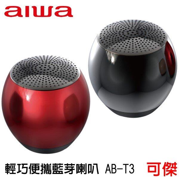 AIWA 愛華 AB-T3 便攜藍牙喇叭 無線藍牙喇叭  藍芽喇叭  公司貨  可傑 免運
