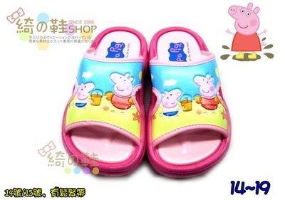 ☆綺的鞋鋪子☆新款上市【佩佩豬】00 粉色 31 兒童室外拖鞋 輕便拖鞋台灣製造 MIT╭☆
