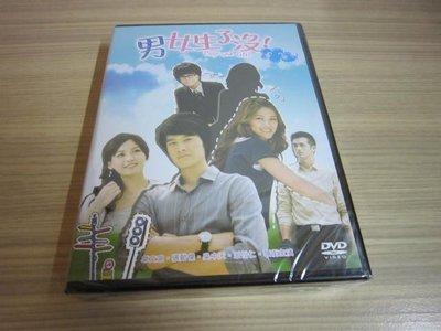 全新台劇《男女生了沒》DVD (共24集) 卓文萱 王怡仁 張勛傑 吳中天 Gino