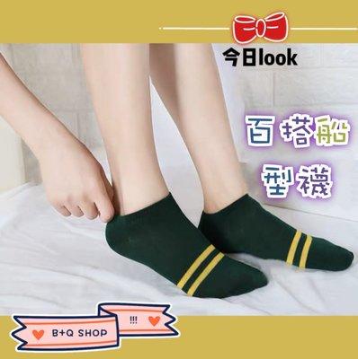 在台灣現貨 襪子 船型襪 襪子素色 黑色襪子 短襪 女襪 日系學院風 時尚純色襪 百搭襪子 隱形襪