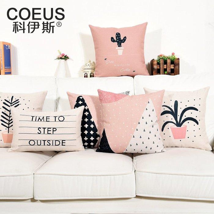 科伊斯 北歐文藝棉麻抱枕植物粉色沙發靠墊 幾何辦公室靠枕抱枕 沙發靠枕 公室靠枕 床頭靠