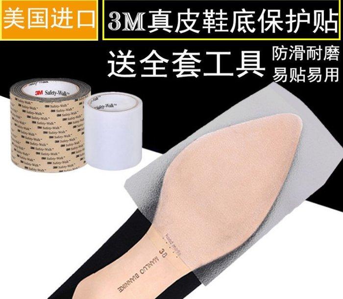3m鞋底貼耐磨防滑膜高跟鞋真皮大底防護帖磨損修復貼正品保護貼膜