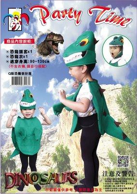 【洋洋小品暴恐龍裝a】萬聖節服裝.聖誕節服裝.舞會表演造型服頭飾帽裝扮服裝道具暴龍裝可愛動物服