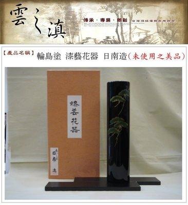 【雲之滇】日本茶道具~輪島塗 漆藝花器 日南造 $6000元