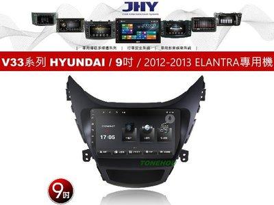 通豪汽車音響 JHY V33系列 現代HYUNDAI / 9吋 / 2012-2013 ELANTRA 專用安卓機