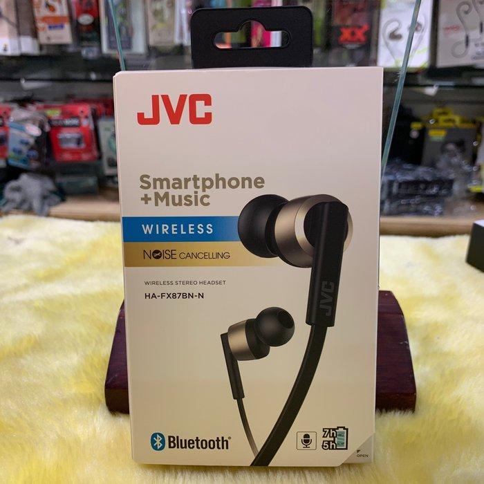 (新品)視聽影訊 公司貨 JVC HA-FX87BN 降噪無線 防水藍牙立體聲耳機 黑,金兩色