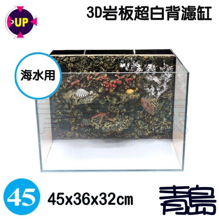 AA。。。青島水族。。。BF-M45-3D台灣UP雅柏---3D岩板超白背濾缸==海水1.5尺/45cm(不含馬達)