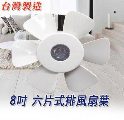 ※便利購※附發票 台灣製 8吋 排風扇葉 零件 扇葉 風扇 另有10吋 12吋 14吋 16吋 扇葉 高雄市