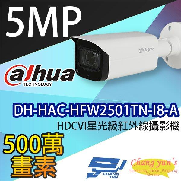高雄/台南/屏東監視器 DH-HAC-HFW2501TN-I8-A 5MP HDCVI星光級紅外線攝影機 大華dahua
