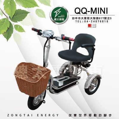 【總太電動車】QQ-MINI(鉛酸)電動三輪車-電動代步車-代步工具