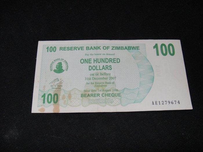 古意臻坊:外國紙鈔 2007年版(斐濟鈔)100one hundred(dollars) 如圖....