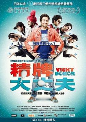 【藍光電影】精子捐贈者/精牌大丈夫 VICKY DONOR (2012) 印度