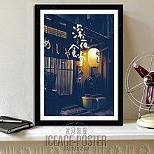 深夜食堂海報裝飾畫日式日本餐廳料理壽司店帶相框居酒屋壁掛牆畫