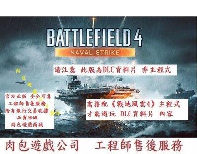 PC版 肉包遊戲 EA 資料片DLC 戰地風雲4:海軍風暴 BATTLEFIELD 4 NAVAL STRIKE