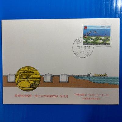 【大三元】臺灣低值封-特276專276液化天然氣接收站郵票--加蓋發行首日戳79.3.31