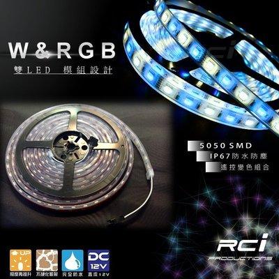 RC HID LED 專賣店 全新 雙模式 5M WRGB LED燈條 帳篷 營地照明 天幕 客聽帳 防水燈條 露營燈條