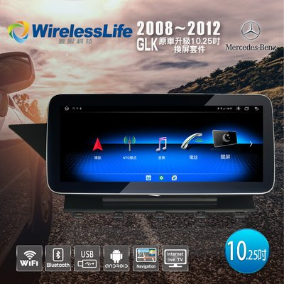【BENZ賓士】08~12 GLK專用機 10.25吋 頂級原車屏升級 六核心 安卓10系統 無限科技