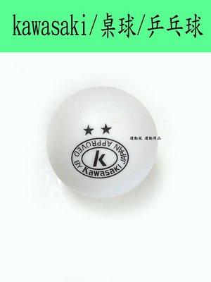 現貨供應 台中市可自取 kawasaki 桌球 乒乓球 10入 60元