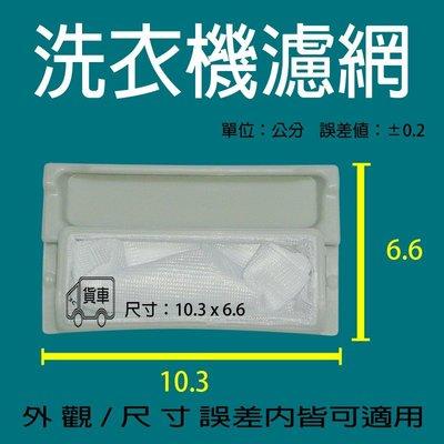 國際洗衣機過濾網 【厚網】 NA-120AZ NA-V110RB NA-V110NB NA-100S NA-V130NB