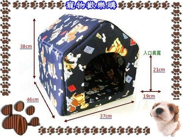 【寵物歡樂購】可愛造型 犬貓屋 內附舒適床墊  拉鍊式一體成型10秒快速組裝或收納