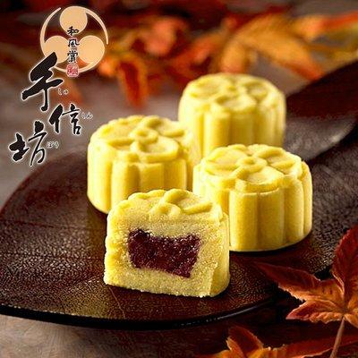 全素蘋果評比第一名~~全素《手信坊》桐花冰心綠豆糕二盒