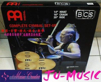 造韻樂器音響- JU-MUSIC - 德國 MEINL BCS 爵士鼓 套裝 銅鈸組 德國製造