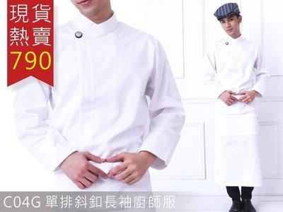 C04G專業用廚師服/厚/斜領/長袖!...