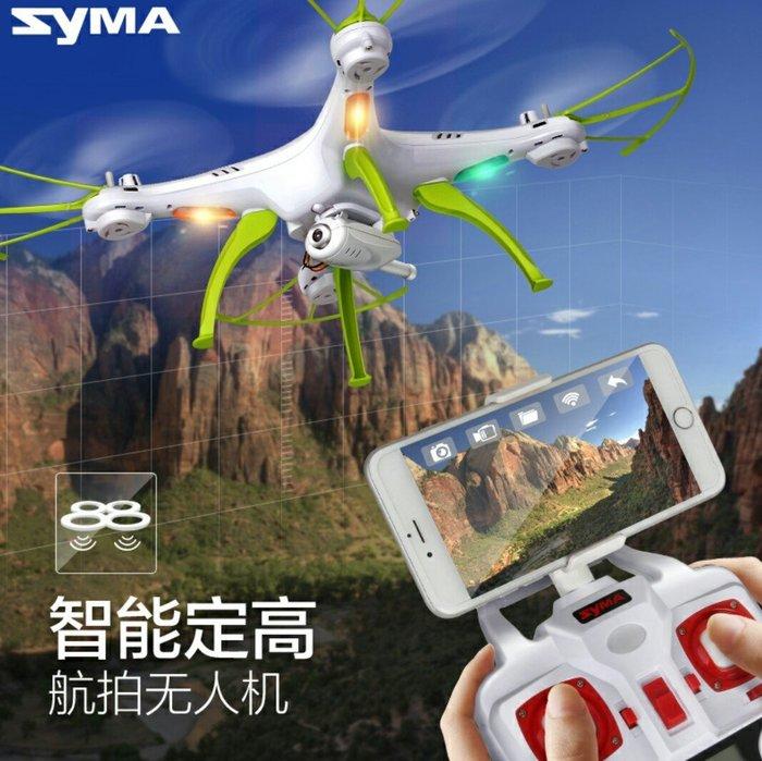 SYMA正品 司馬X5HW定高 實時空拍遙控飛機四軸飛行器