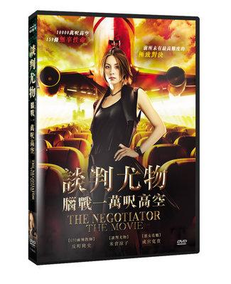 [影音雜貨店] 台聖出品 – 日本熱門電影 – 談判尤物電影版:腦戰一萬呎高空 DVD – 米倉涼子、反町隆史 主演